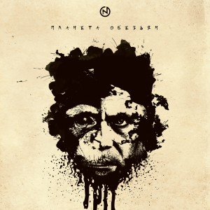 !NSiDE - Планета обезьян [Single] (2018)